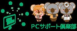 PCサポート倶楽部プログラミング教室